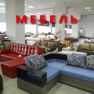 Магазины мебели Чишмов