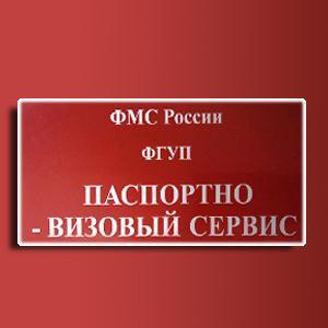 Паспортно-визовые службы Чишмов