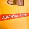 Аварийные службы в Чишмах