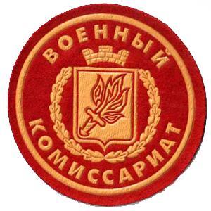 Военкоматы, комиссариаты Чишмов