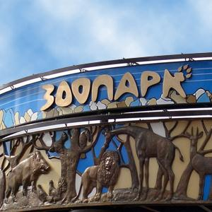 Зоопарки Чишмов